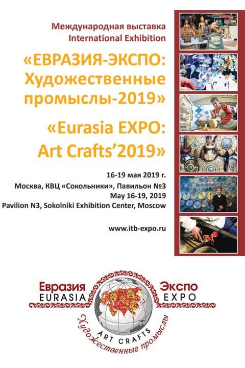 I Международная выставка-ярмарка «Евразия ЭКСПО: Художественные промыслы-2019»