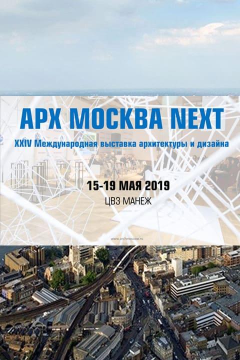 24 Международная выставка архитектуры и дизайна