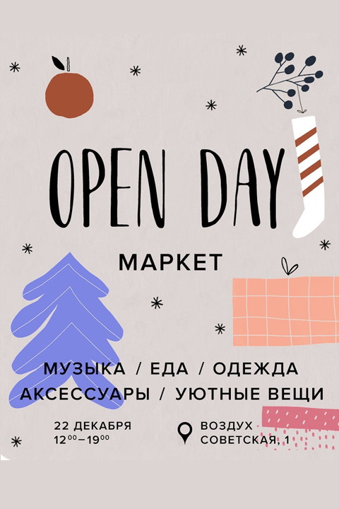 Open Day Маркет