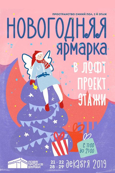 Новогодняя Ярмарка в Лофт Проект ЭТАЖИ