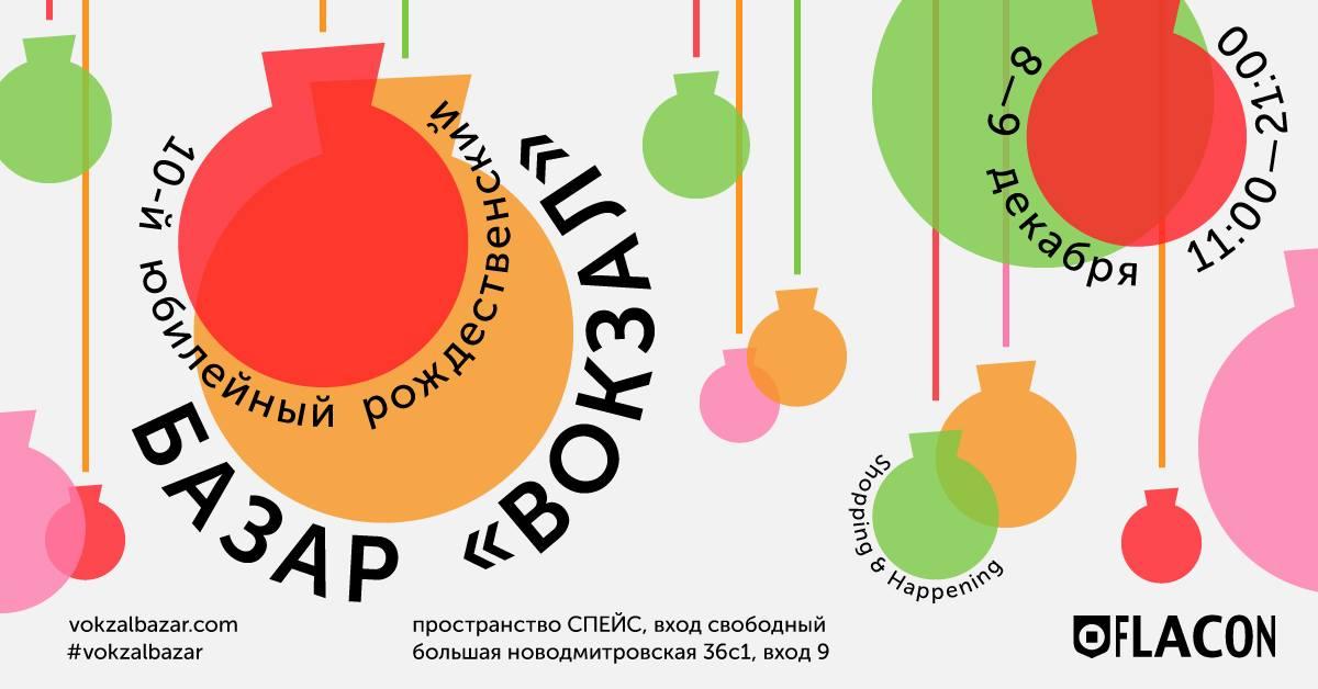 """10-й ЮБИЛЕЙНЫЙ рождественский Базар """"Вокзал"""""""