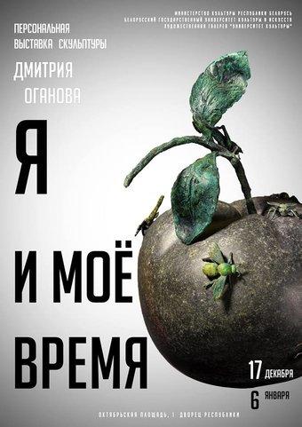 """Выставка """"Я и мое время"""" белорусского скульптора Дмитрия Оганова"""