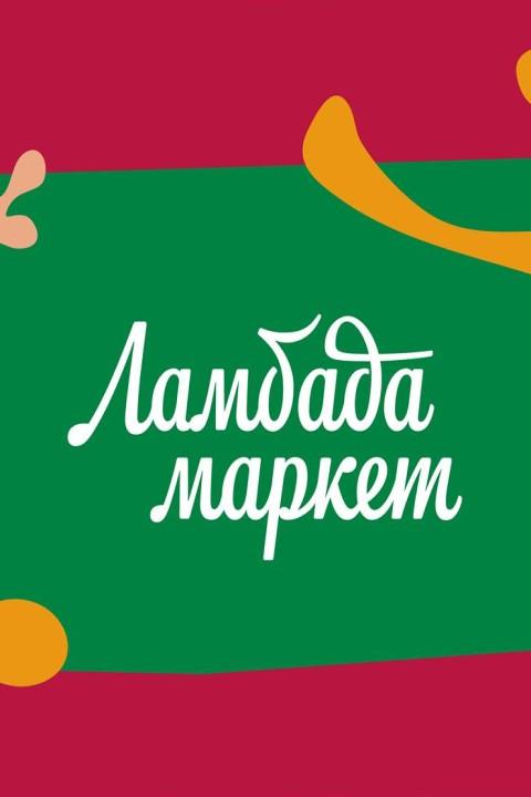 Ламбада-маркет