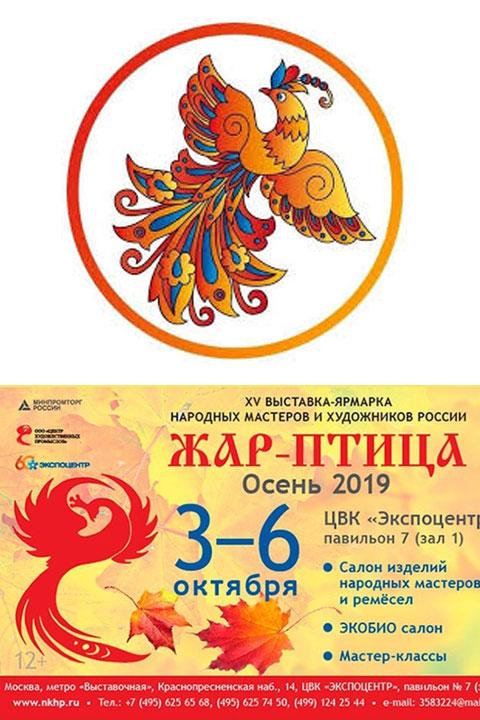 Всероссийская выставка-ярмарка «Жар-Птица»