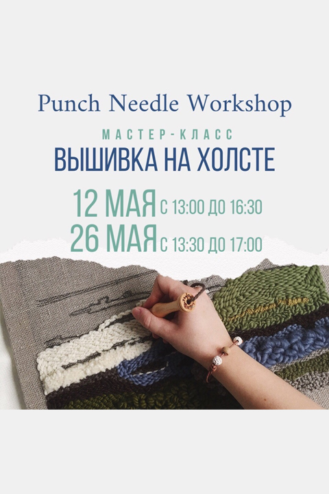 МАСТЕР-КЛАСС PUNCH NEEDLE WORKSHOP
