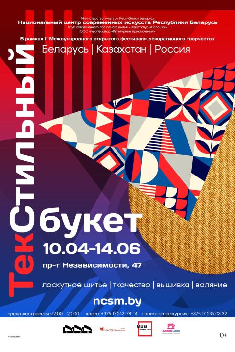 Международная выставка «ТекСтильный букет»