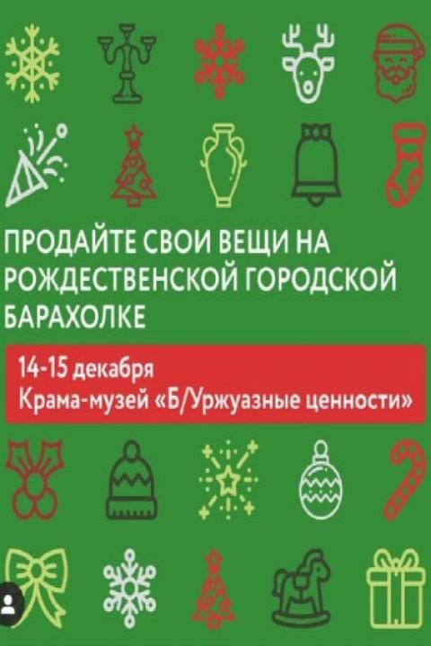 Рождественская Городская Барахолка