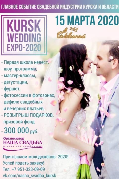 "СВАДЕБНАЯ ВЫСТАВКА ""KURSK WEDDING EXPO-2020"""