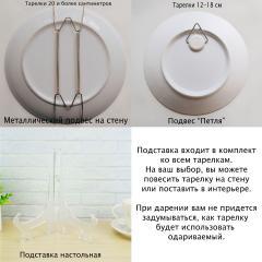 изображение Тарелка декоративная 20 см