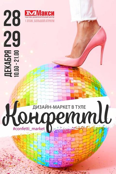 НОВОГОДНИЙ ДИЗАЙН-МАРКЕТ КОНФЕТТИ