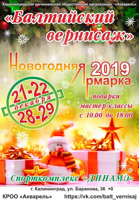 Новогодняя ярмарка БАЛТИЙСКИЙ ВЕРНИСАЖ