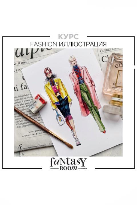 "Курс ""Fashion иллюстрация»"
