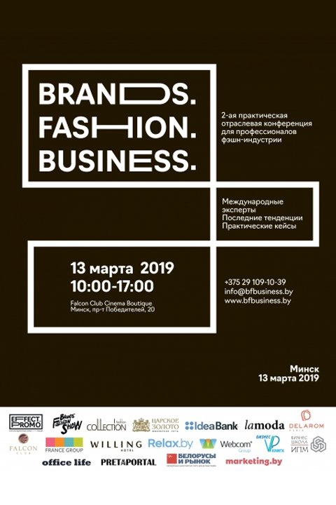 Конференция «Brands. Fashion. Business»