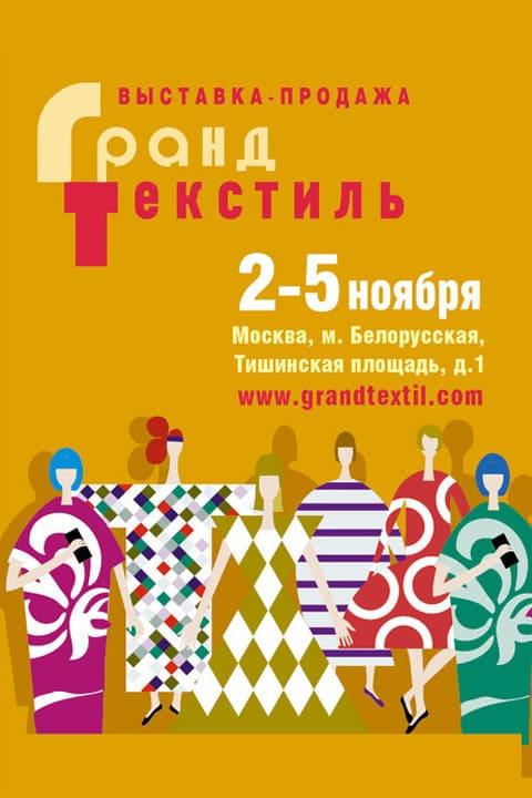 """Выставка-продажа """"Гранд Текстиль"""""""