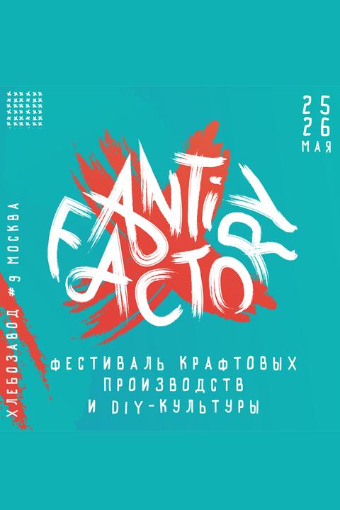 Фестиваль крафтовых проивзодств и DIY-культуры Antifactory