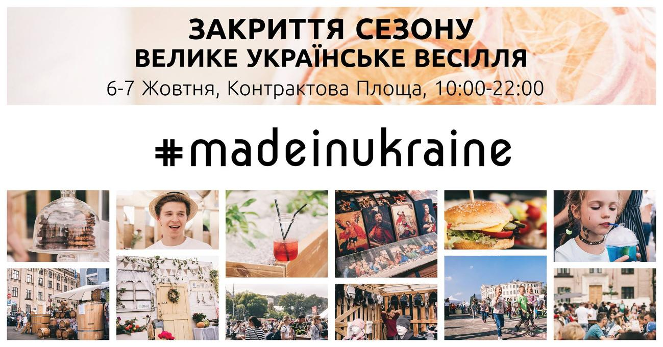 Made in Ukraine. Велике Українське Весілля