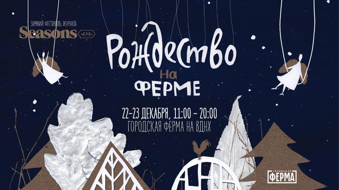 Зимний фестиваль Seasons: «Рождество на ферме»