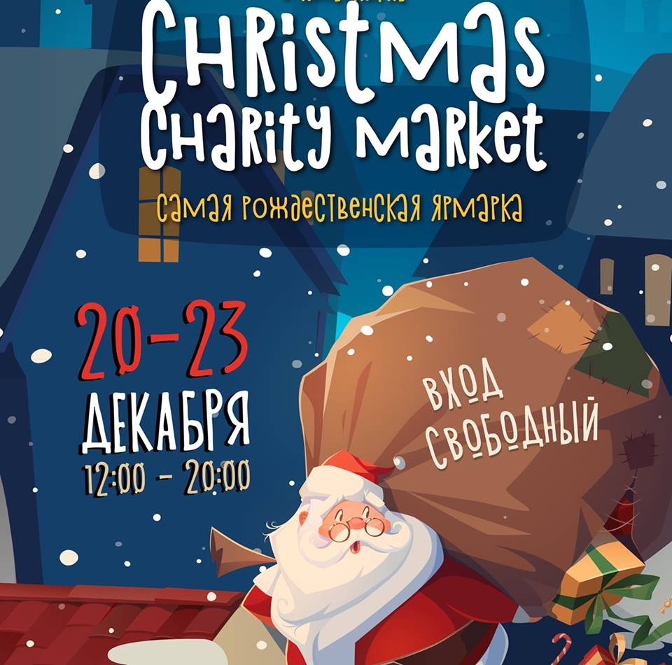 Christmas Charity Market в Анненкирхе