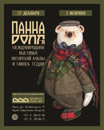 Международная выставка Панна Doll'я