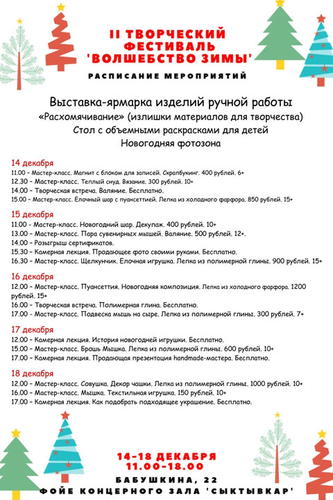 Ярмарка мастеров Сыктывкара