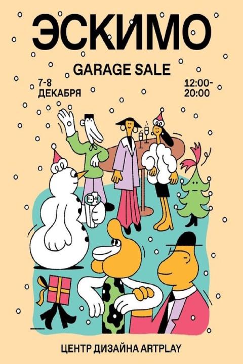 Эскимо garage sale
